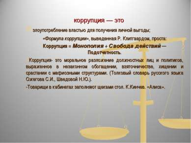 злоупотребление властью для получения личной выгоды; «Формула коррупции», выв...