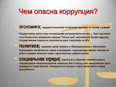 Чем опасна коррупция? экономика; нарушается механизм конкуренции: выживает не...