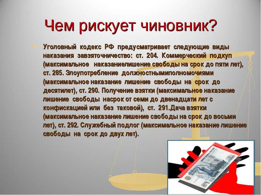 Чем рискует чиновник? Уголовный кодекс РФ предусматривает следующие виды нака...