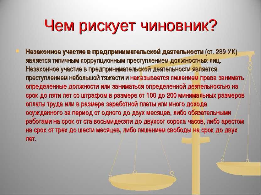 детские статья 11 госслужба запрет заниматься коммерческой деятельностью всё это время