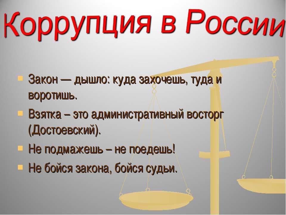 Закон — дышло: куда захочешь, туда и воротишь. Взятка – это административный ...