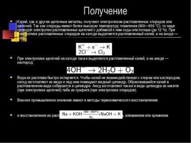 Получение Калий, как и другие щелочные металлы, получают электролизом расплав...