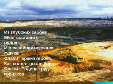 Из глубоких забоев Мчат составы с рудою, И в разливах веселых гудков Славит в...