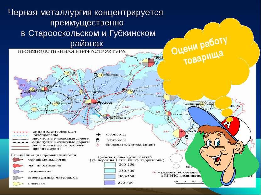 Черная металлургия концентрируется преимущественно в Старооскольском и Губкин...