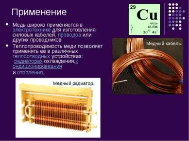 Применение Медь широко применяется вэлектротехникедля изготовления силовых ...