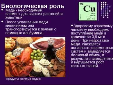 Биологическая роль Медь - необходимый элементдля высших растений и животных....