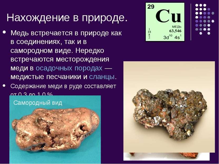 Нахождение в природе. Медь встречается в природе как в соединениях, так и в с...