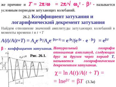 Рис. 26.1. же причине и = 2 / = 2 / 02 - 2 - называется условным периодом зат...