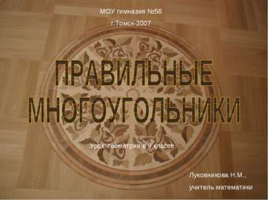 МОУ гимназия №56 г.Томск-2007 Урок геометрии в 9 классе Луковникова Н.М., учи...