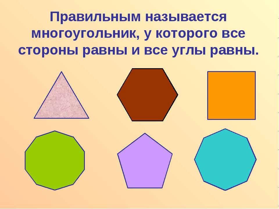 Правильным называется многоугольник, у которого все стороны равны и все углы ...