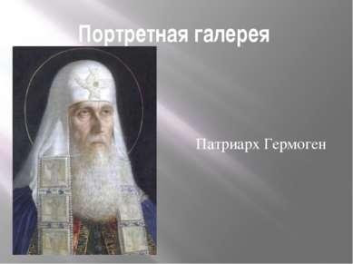 Портретная галерея Патриарх Гермоген