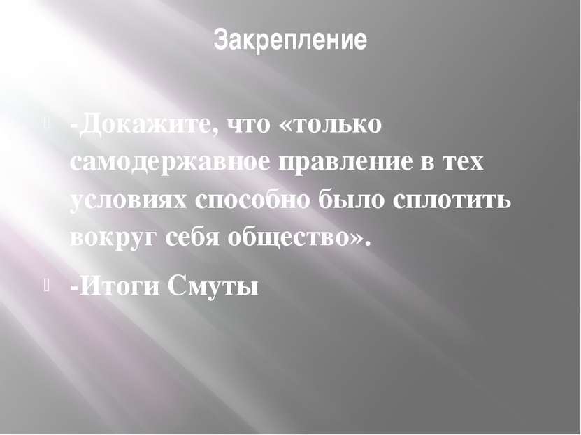 Закрепление -Докажите, что «только самодержавное правление в тех условиях спо...
