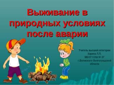 Выживание в природных условиях после аварии Учитель высшей категории Харина Л...