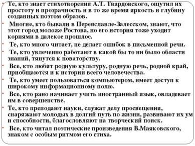 Те, кто знает стихотворения А.Т. Твардовского, ощутил их простоту и прозрачно...
