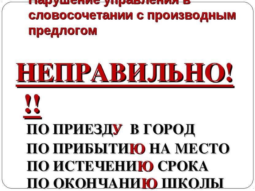 Нарушение управления в словосочетании с производным предлогом НЕПРАВИЛЬНО!!! ...