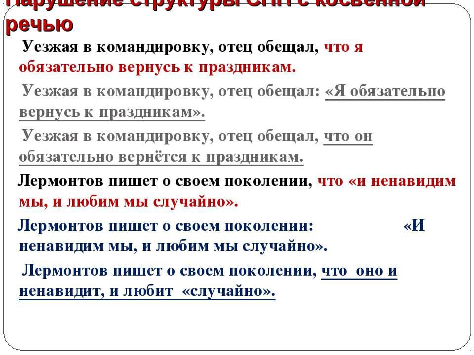 Нарушение структуры СПП с косвенной речью Уезжая в командировку, отец обещал,...