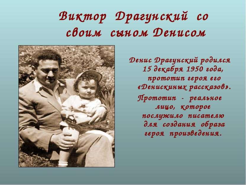 Виктор Драгунский со своим сыном Денисом Денис Драгунский родился 15 декабря ...