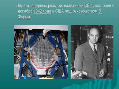 Первый ядерный реактор, названныйСР-1, построен в декабре1942 годав США по...