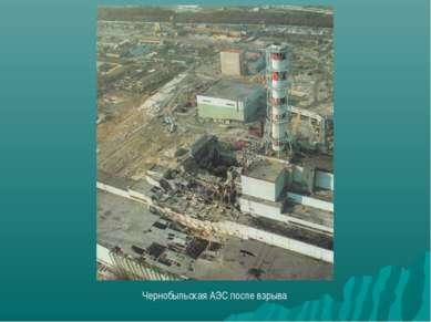 Чернобыльская АЭС после взрыва
