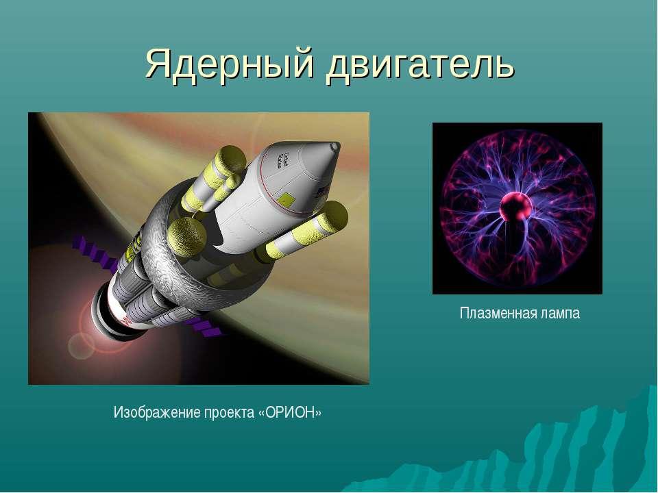 Ядерный двигатель Изображение проекта «ОРИОН» Плазменная лампа