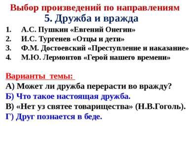 А.С. Пушкин «Евгений Онегин» И.С. Тургенев «Отцы и дети» Ф.М. Достоевский «Пр...