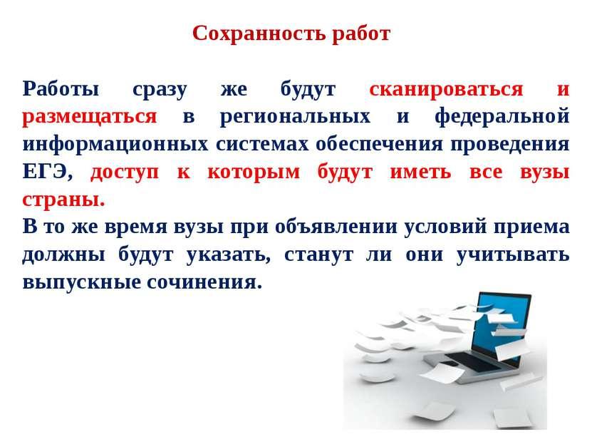 Сохранность работ Работы сразу же будут сканироваться и размещаться в региона...