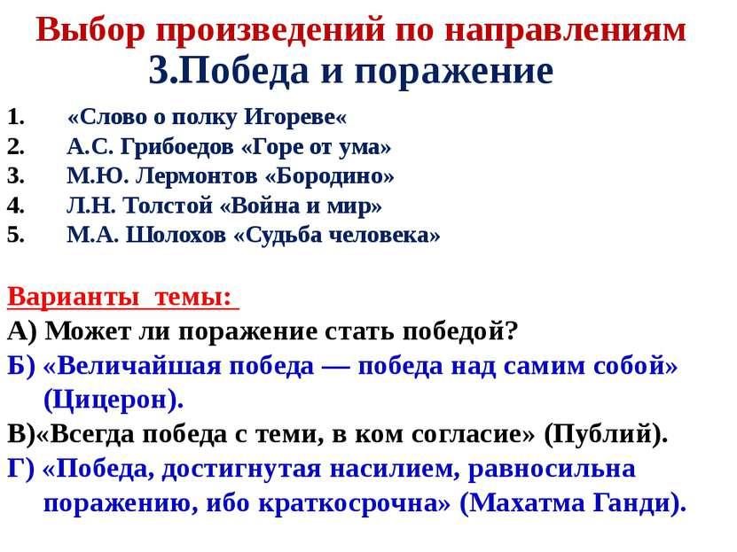 «Слово о полку Игореве« А.С. Грибоедов «Горе от ума» М.Ю. Лермонтов «Бородино...