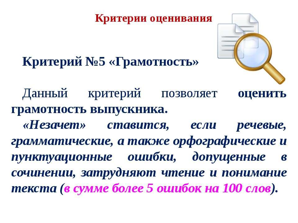 Критерий №5 «Грамотность» Данный критерий позволяет оценить грамотность выпус...