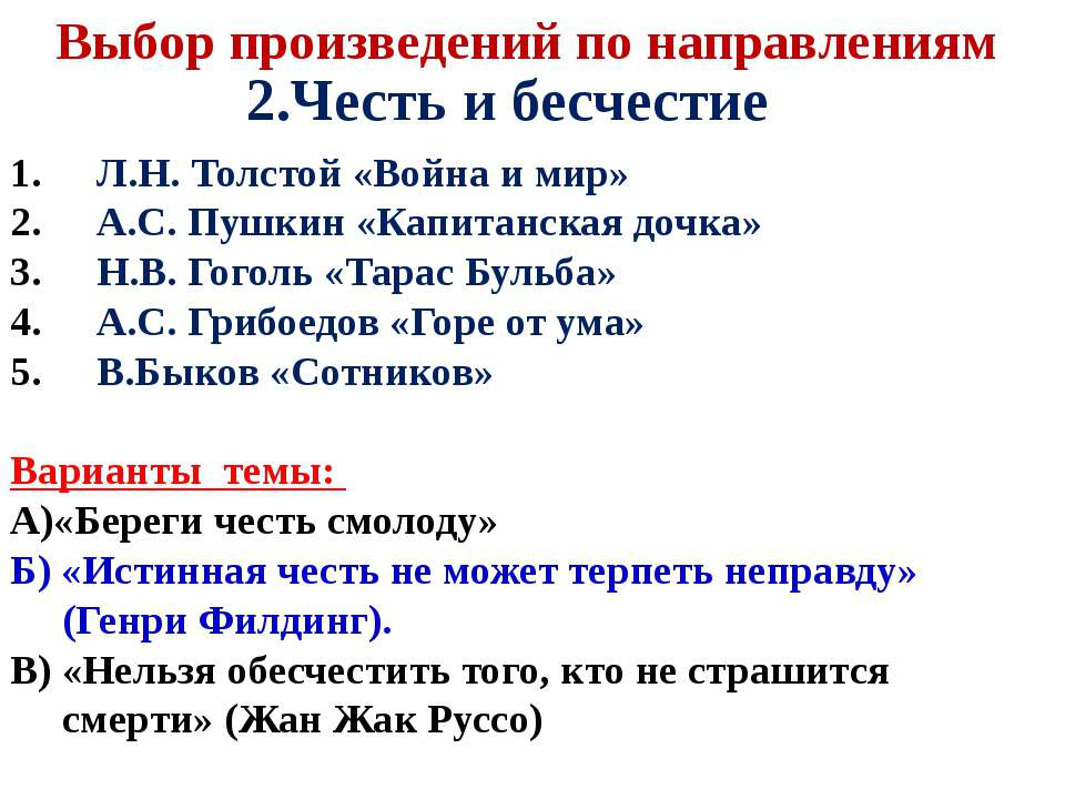 Л.Н. Толстой «Война и мир» А.С. Пушкин «Капитанская дочка» Н.В. Гоголь «Тарас...