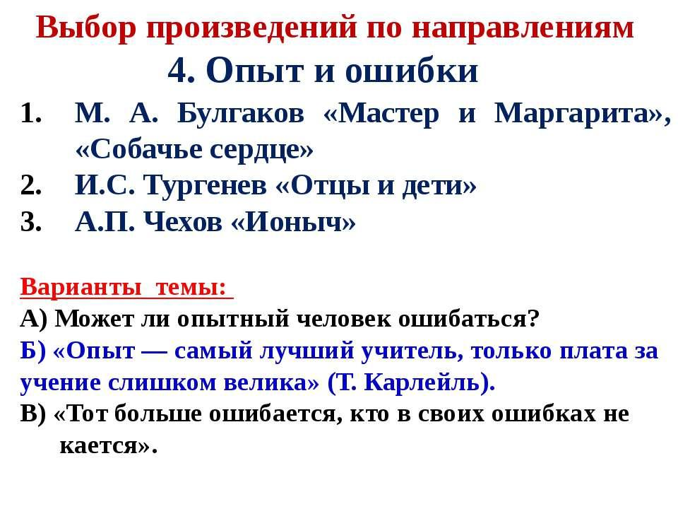М. А. Булгаков «Мастер и Маргарита», «Собачье сердце» И.С. Тургенев «Отцы и д...