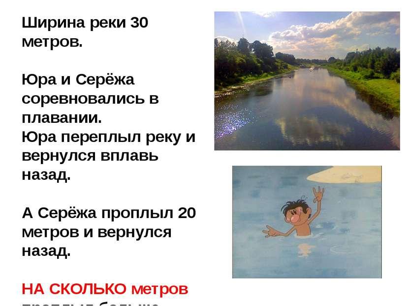 Ширина реки 30 метров. Юра и Серёжа соревновались в плавании. Юра переплыл ре...