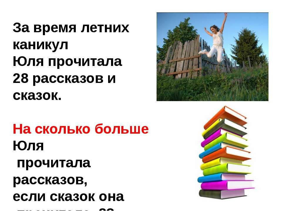 За время летних каникул Юля прочитала 28 рассказов и сказок. На сколько больш...
