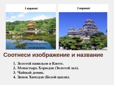 Соотнеси изображение и название 1 вариант 2 вариант Золотой павильон в Киоте....