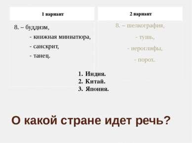 1 вариант 2 вариант 8. – шелкография, - тушь, - иероглифы, - порох. 8. – будд...