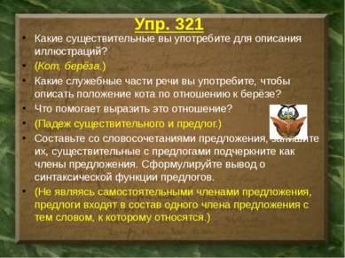 Упр. 321 Какие существительные вы употребите для описания иллюстраций? (Кот, ...
