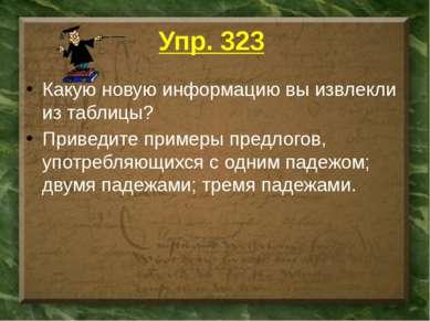 Упр. 323 Какую новую информацию вы извлекли из таблицы? Приведите примеры пре...