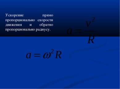 Ускорение прямо пропорционально скорости движения и обратно пропорционально р...