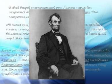 В своей второй инаугурационной речи Линкольн призывал отказаться от мщения, п...