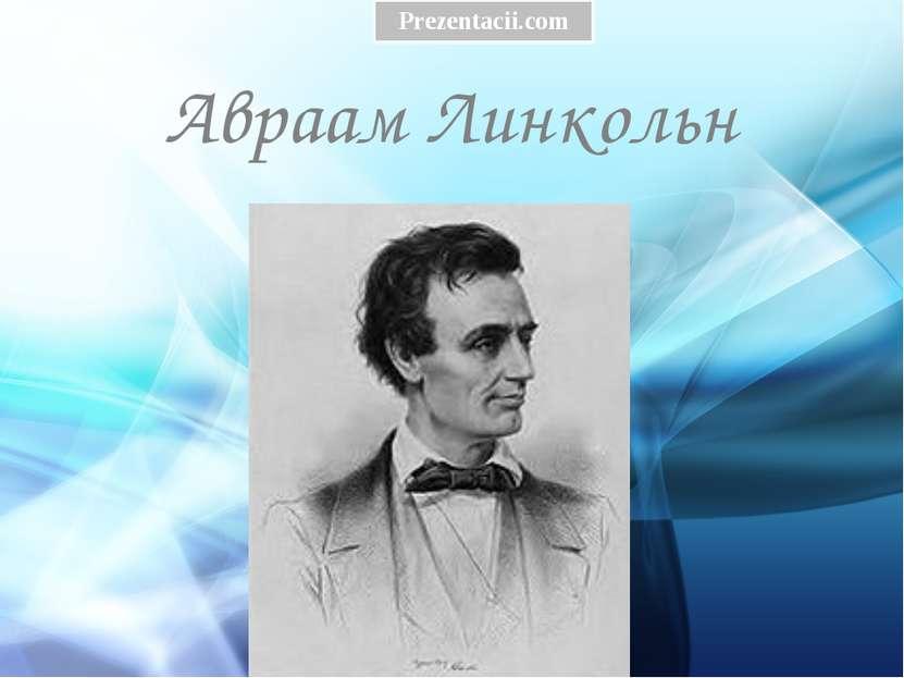 Авраам Линкольн Prezentacii.com