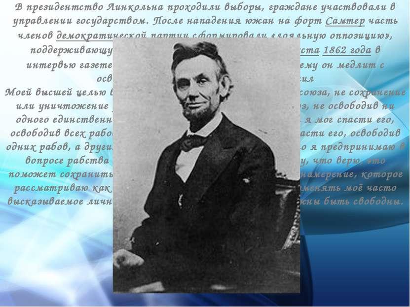 В президентство Линкольна проходили выборы, граждане участвовали в управлении...