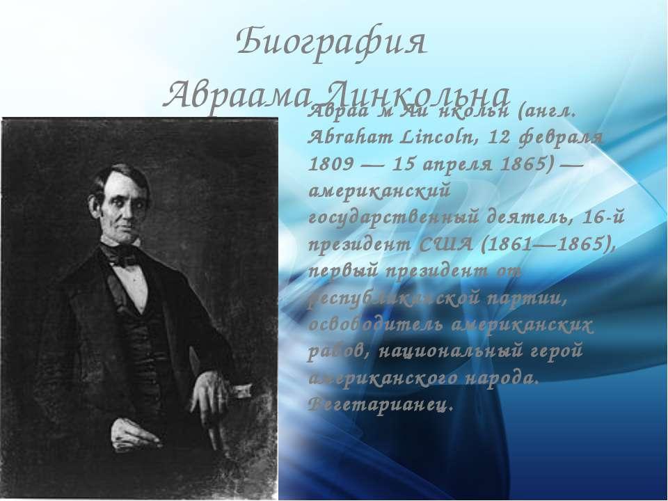 Биография Авраама Линкольна Авраа м Ли нкольн (англ. Abraham Lincoln, 12 февр...