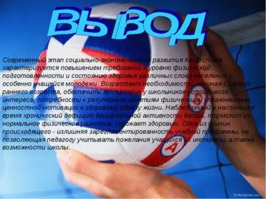 Современный этап социально-экономического развития Казахстана характеризуется...