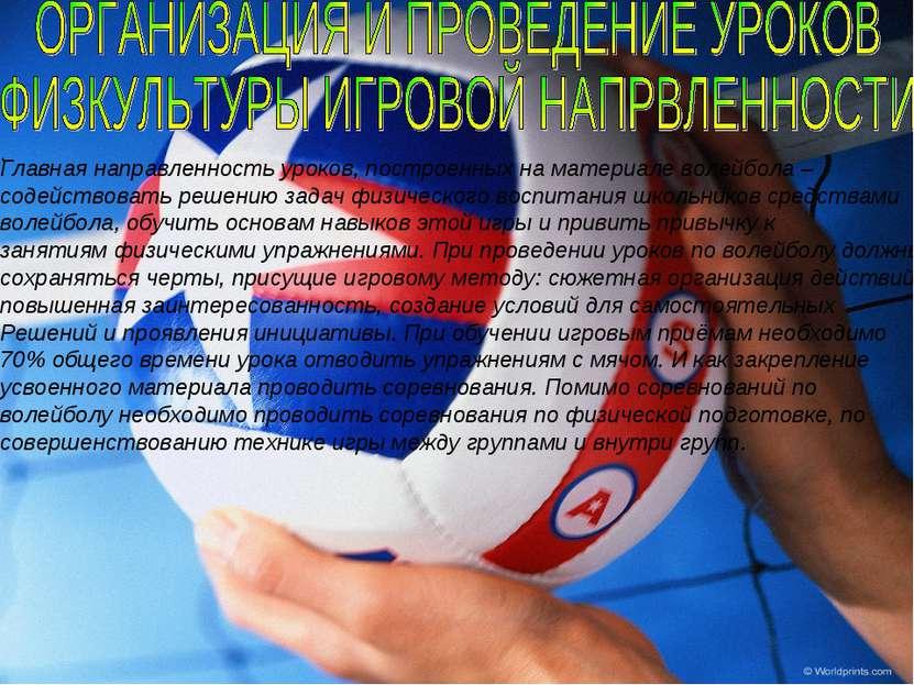 . Главная направленность уроков, построенных на материале волейбола – содейст...