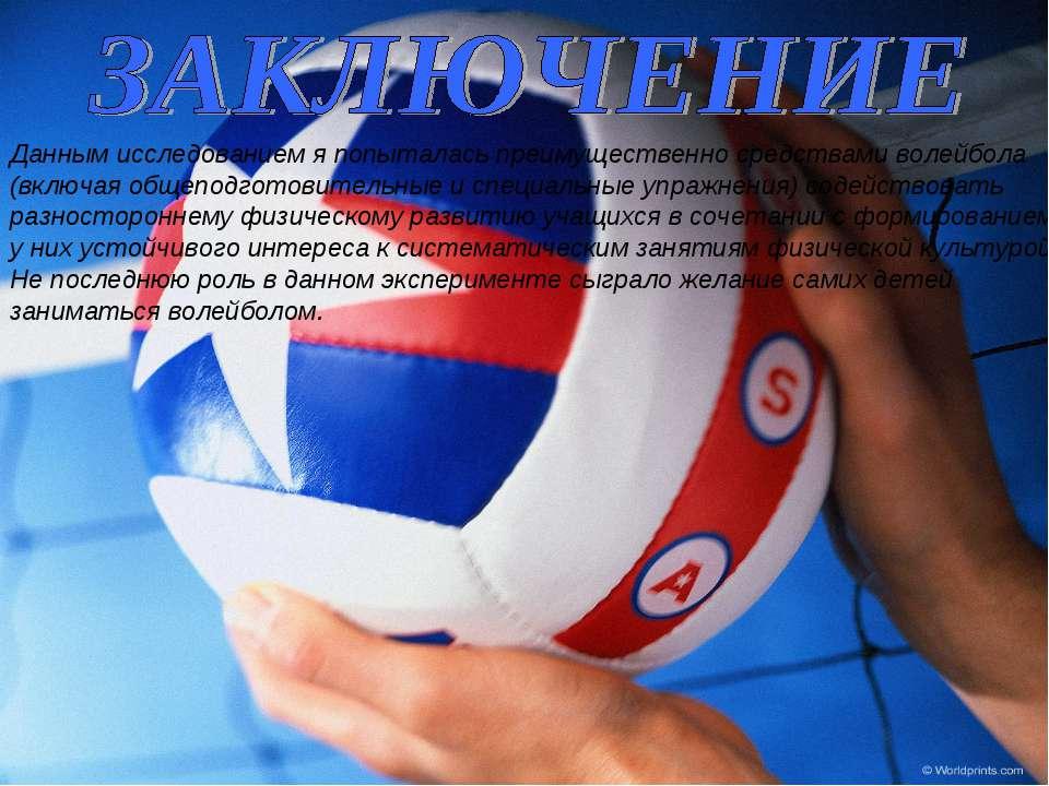 Данным исследованием я попыталась преимущественно средствами волейбола (включ...