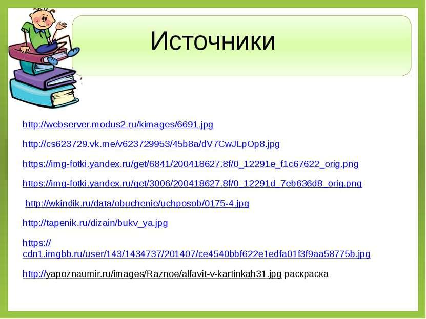 Источники http://webserver.modus2.ru/kimages/6691.jpg http://cs623729.vk.me/v...