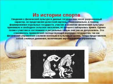 Из истории спорта Сведения о физической культуре в данных государствах носят ...