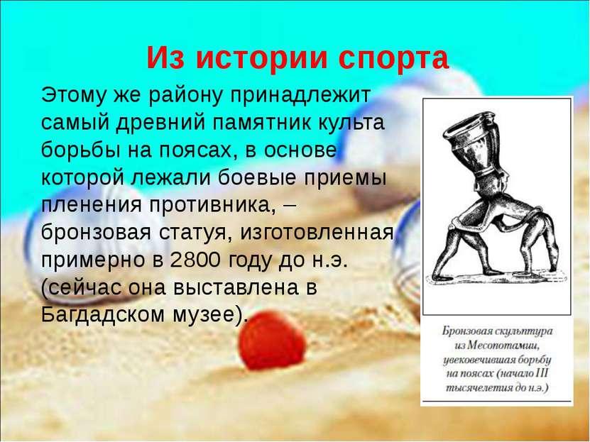 Из истории спорта Этому же району принадлежит самый древний памятник культа б...