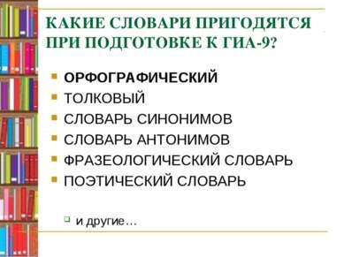 КАКИЕ СЛОВАРИ ПРИГОДЯТСЯ ПРИ ПОДГОТОВКЕ К ГИА-9? ОРФОГРАФИЧЕСКИЙ ТОЛКОВЫЙ СЛО...
