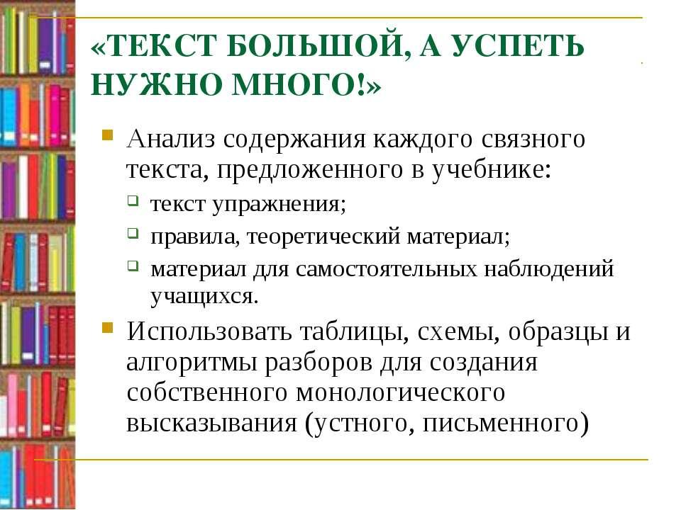 «ТЕКСТ БОЛЬШОЙ, А УСПЕТЬ НУЖНО МНОГО!» Анализ содержания каждого связного тек...