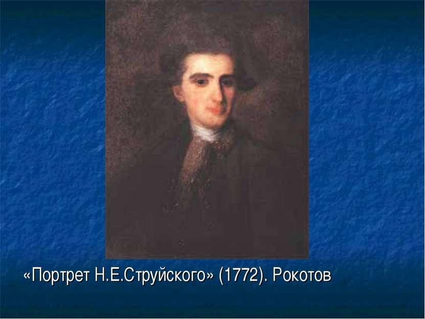 «Портрет Н.Е.Струйского» (1772). Рокотов